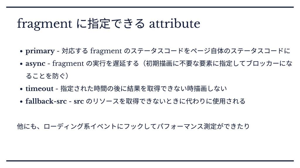 fragment に指定できる attribute primary - 対応する fragme...