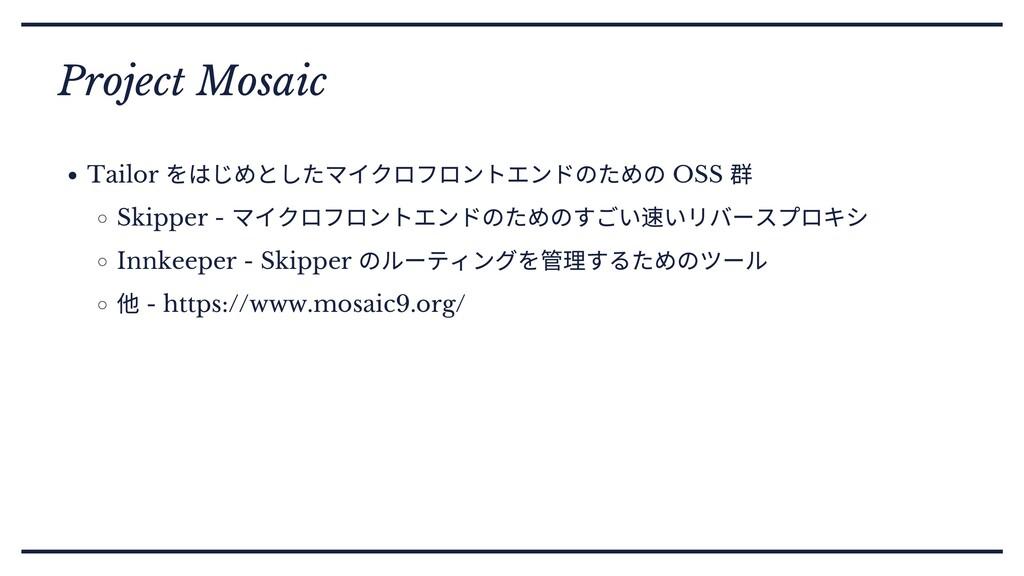 Project Mosaic Tailor をはじめとしたマイクロフロントエンドのための OS...