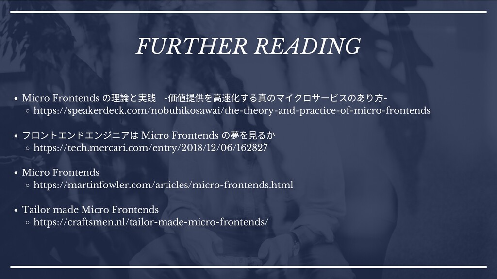 FURTHER READING Micro Frontends の理論と実践 - 価値提供を...