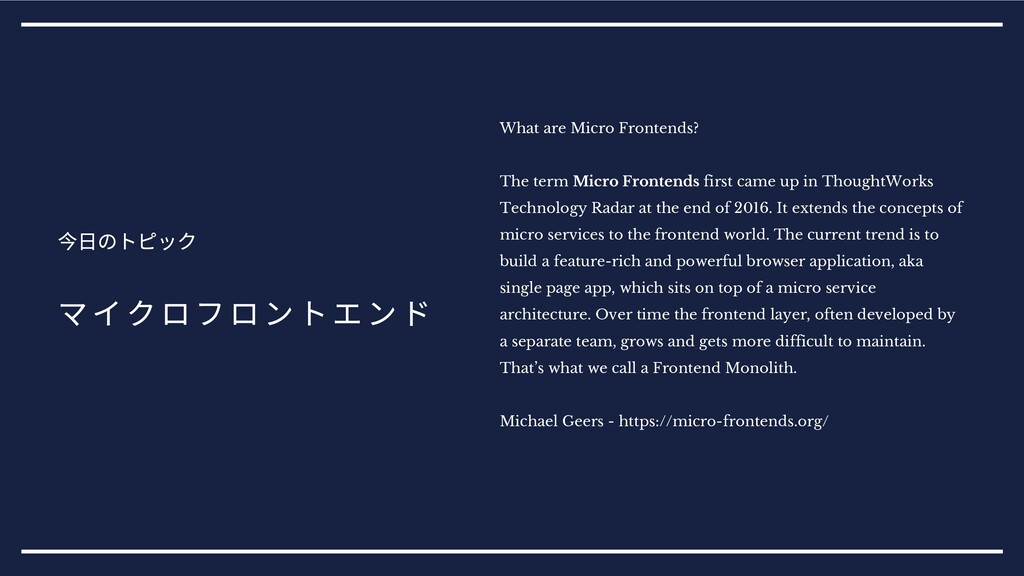 今⽇のトピック マイクロフロントエンド What are Micro Frontends? T...