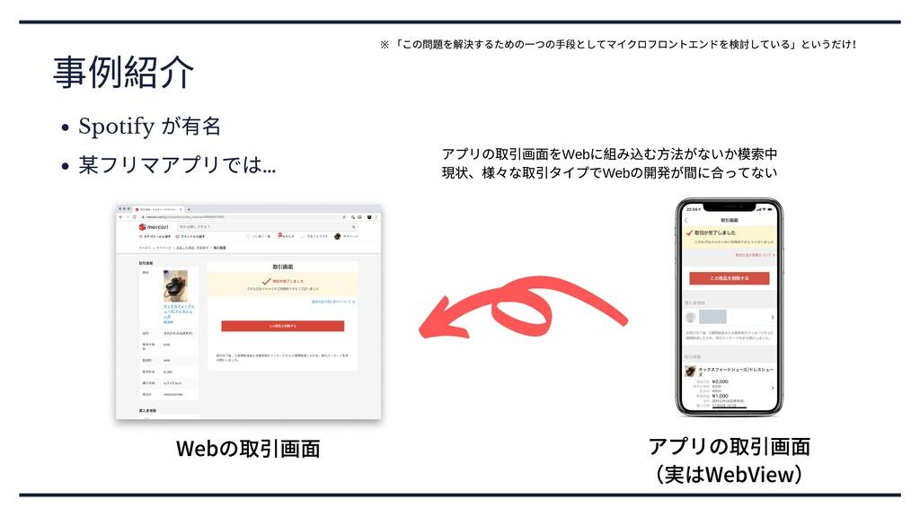 事例紹介 Spotify が有名 某フリマアプリでは… Webの取引画⾯ アプリの取引画⾯ (...