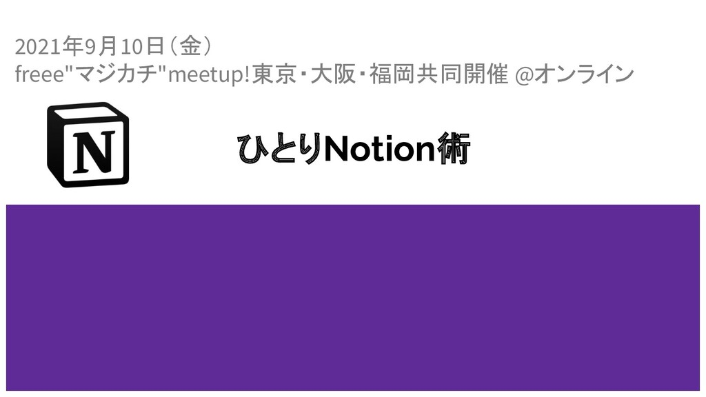 """ひとりNotion術 2021年9月10日(金) freee""""マジカチ""""meetup!東京・大..."""