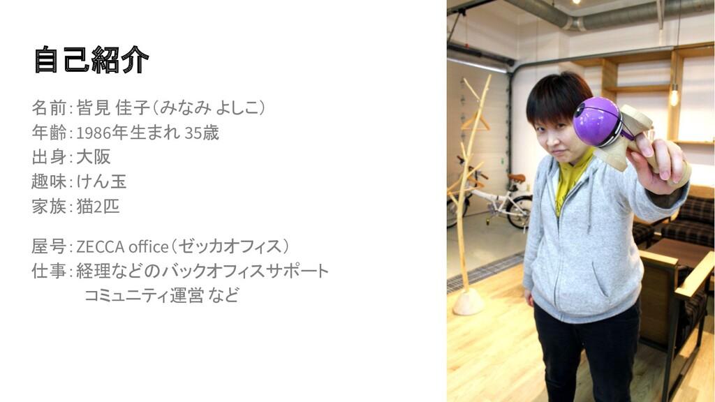 自己紹介 名前:皆見 佳子(みなみ よしこ) 年齢:1986年生まれ 35歳 出身:大阪 趣味...