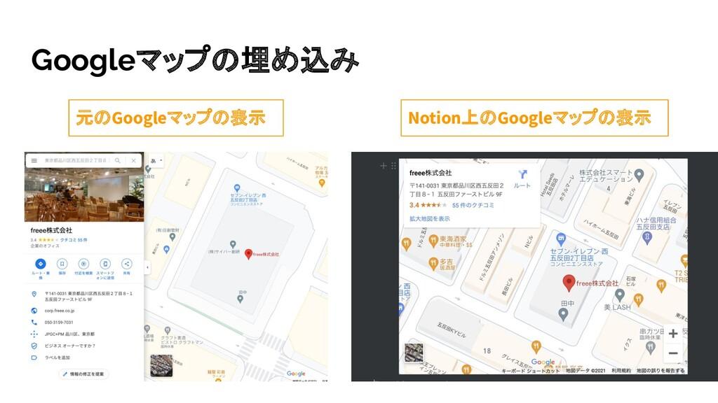 Googleマップの埋め込み 元のGoogleマップの表示 Notion上のGoogleマップ...