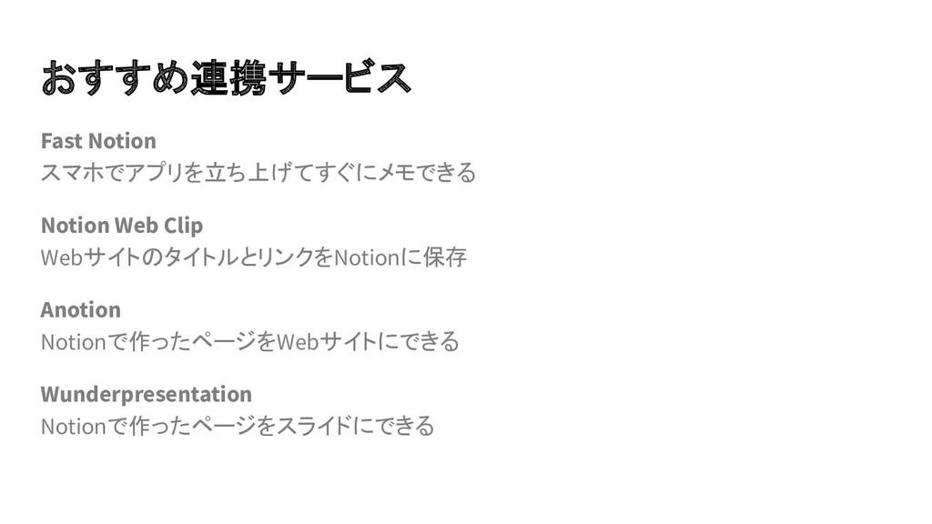 おすすめ連携サービス Fast Notion スマホでアプリを立ち上げてすぐにメモできる No...