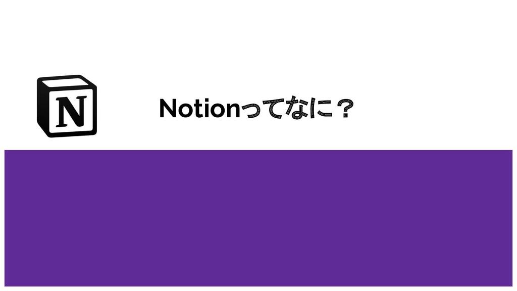 Notionってなに?