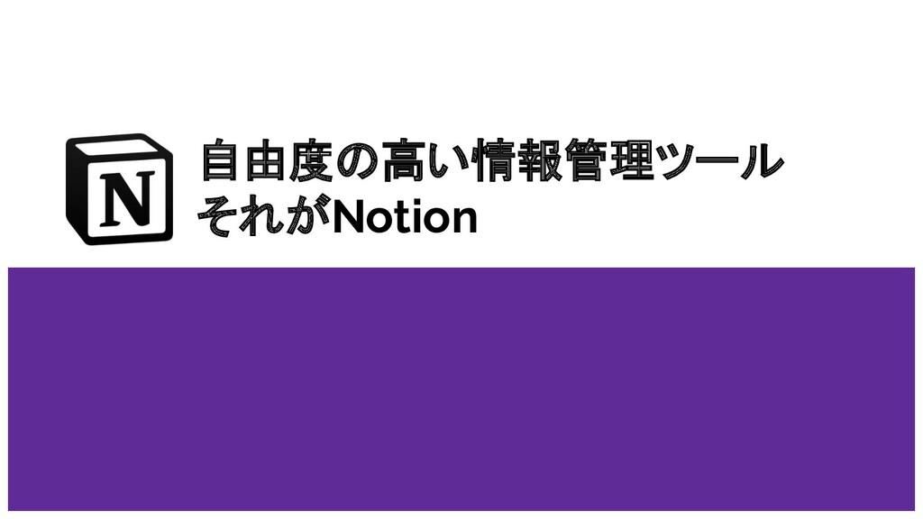 自由度の高い情報管理ツール それがNotion