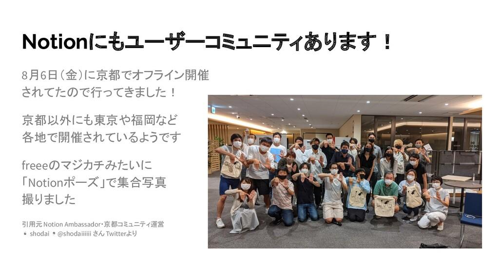 Notionにもユーザーコミュニティあります! 8月6日(金)に京都でオフライン開催 されてた...