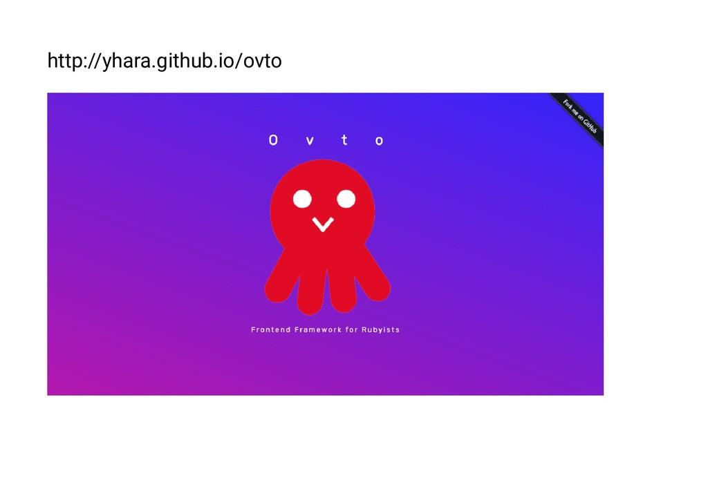 http://yhara.github.io/ovto