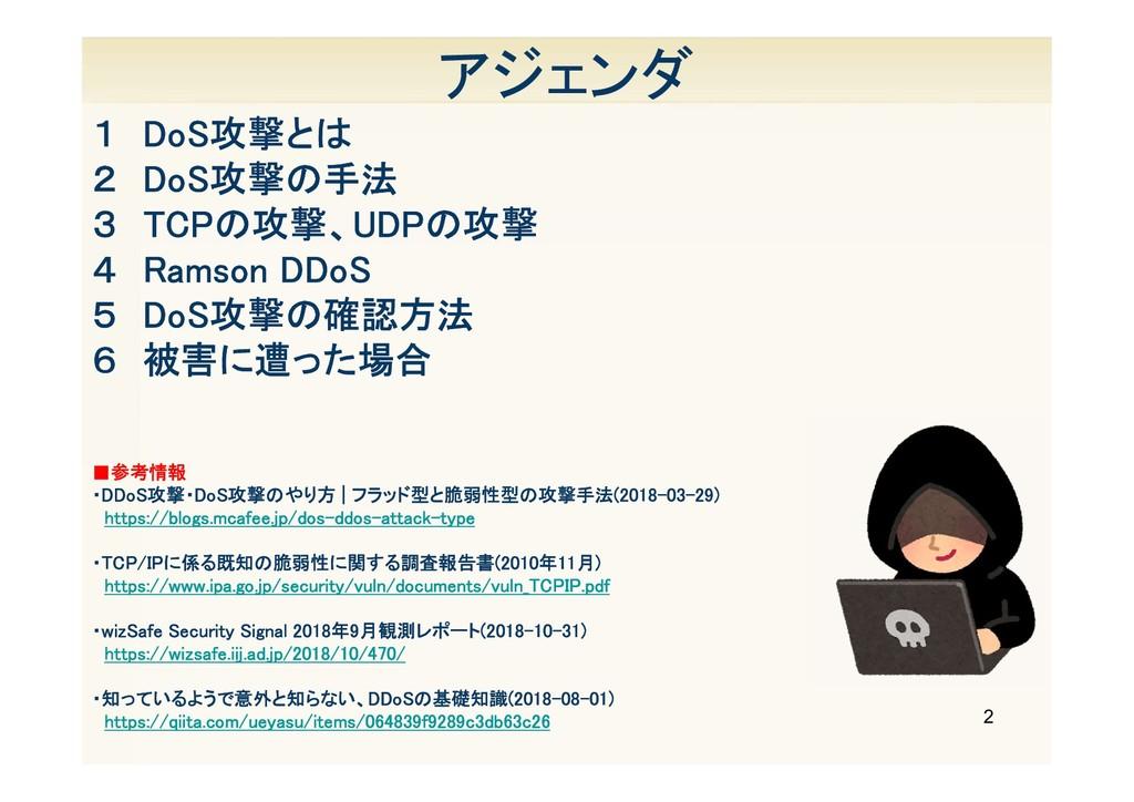 アジェンダ 1 DoS攻撃とは 2 DoS攻撃の手法 3 TCPの攻撃、UDPの攻撃 4 Ra...