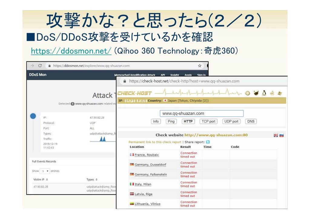 14 攻撃かな?と思ったら(2/2) ■DoS/DDoS攻撃を受けているかを確認 https:...