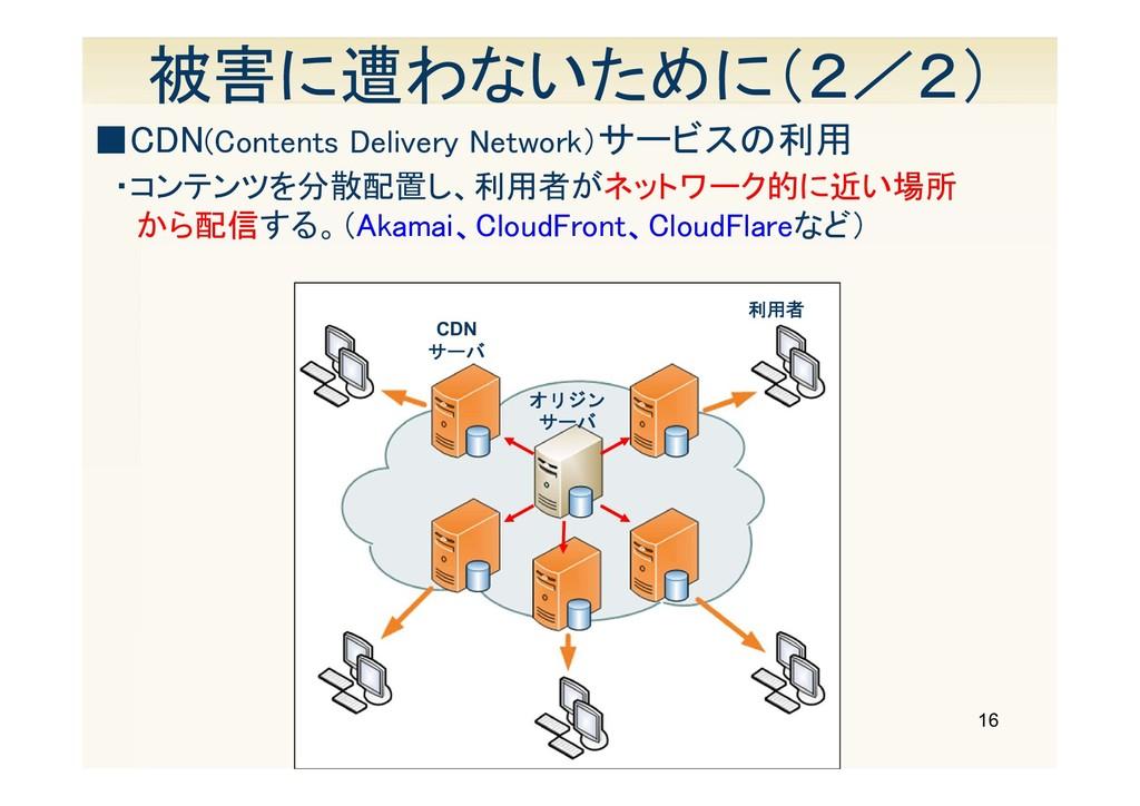 16 被害に遭わないために(2/2) ■CDN(Contents Delivery Netwo...