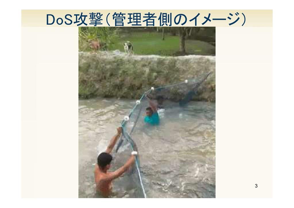 3 DoS攻撃(管理者側のイメージ)