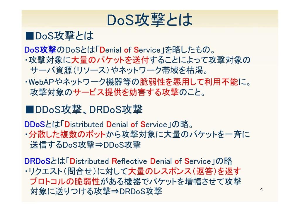 4 DoS攻撃とは ■DoS攻撃とは DoS攻撃のDoSとは「Denial of Servic...
