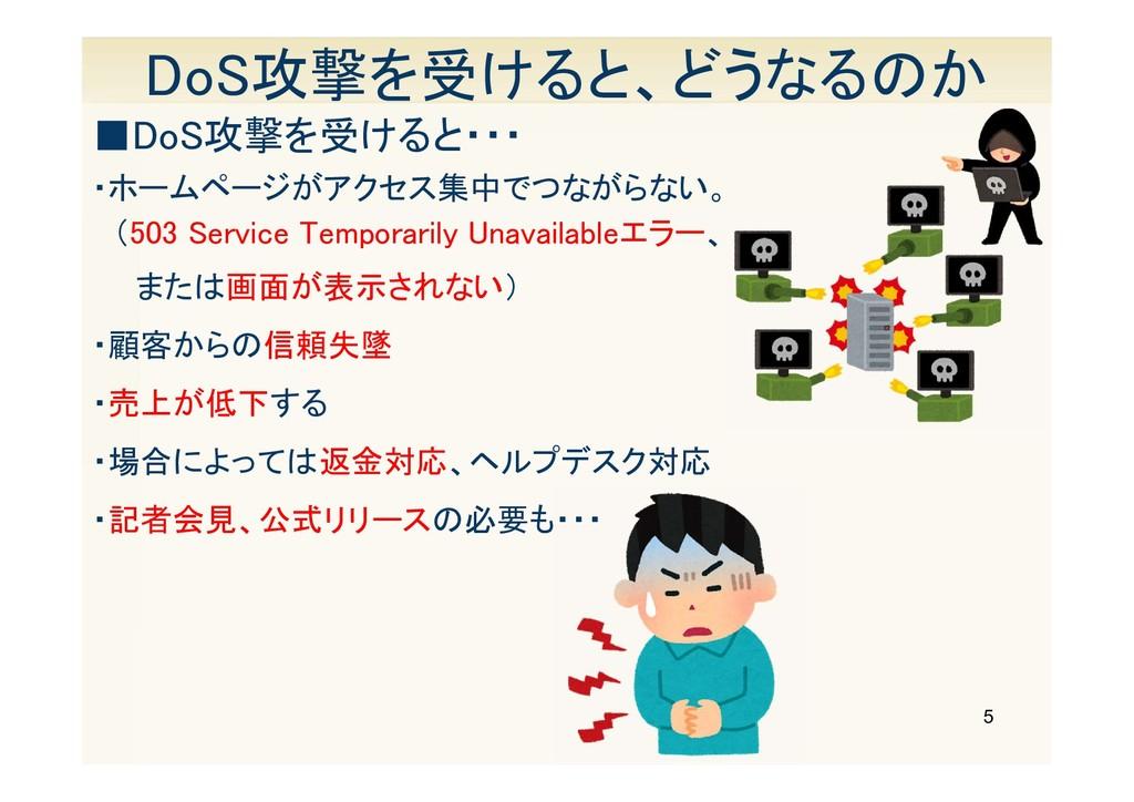 5 DoS攻撃を受けると、どうなるのか ■DoS攻撃を受けると・・・ ・ホームページがアクセス...