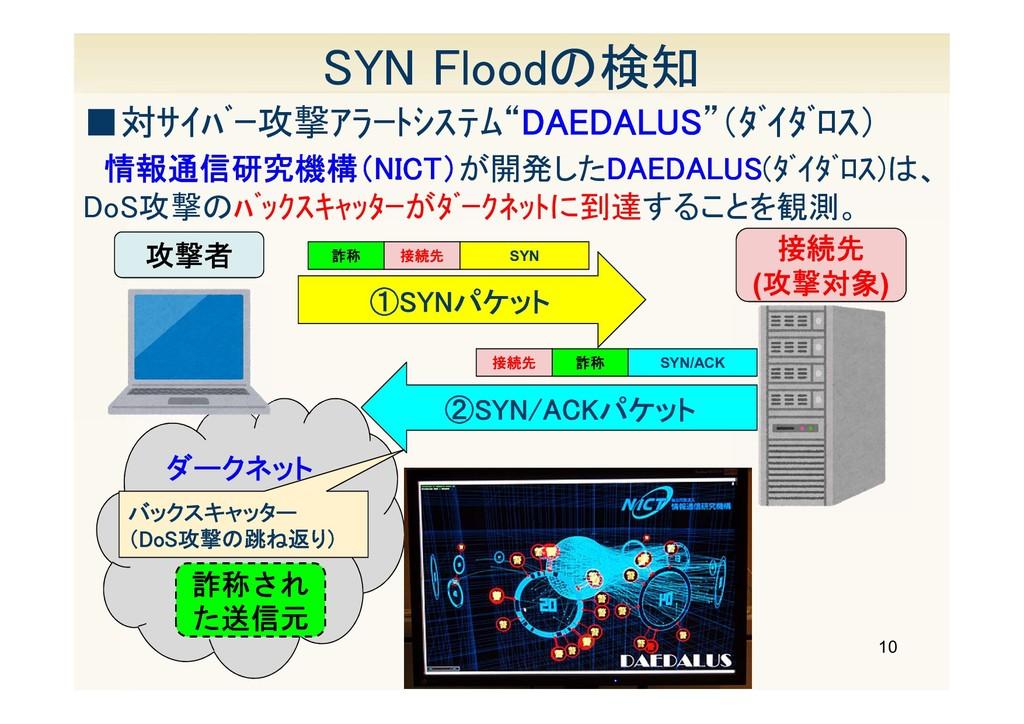 """ダークネット 10 SYN Floodの検知 ■対サイバー攻撃アラートシステム""""DAEDAL..."""