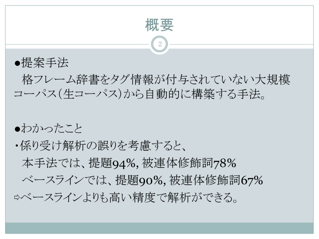 概要 ●提案手法  格フレーム辞書をタグ情報が付与されていない大規模 コーパス(生コーパス)か...