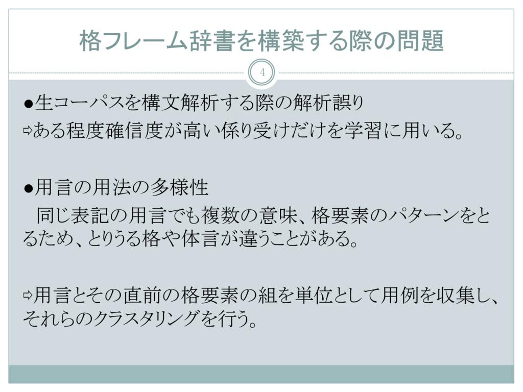 格フレーム辞書を構築する際の問題 ●生コーパスを構文解析する際の解析誤り ⇨ある程度確信度が高...