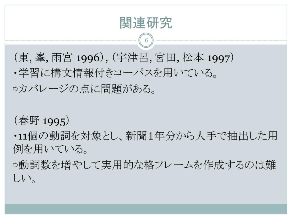 関連研究 (東, 峯, 雨宮 1996), (宇津呂, 宮田, 松本 1997) ・学習に構文...