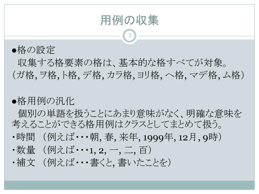 用例の収集 ●格の設定  収集する格要素の格は、基本的な格すべてが対象。 (ガ格, ヲ格, ト...