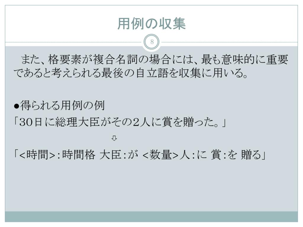 用例の収集  また、格要素が複合名詞の場合には、最も意味的に重要 であると考えられる最後の自立...