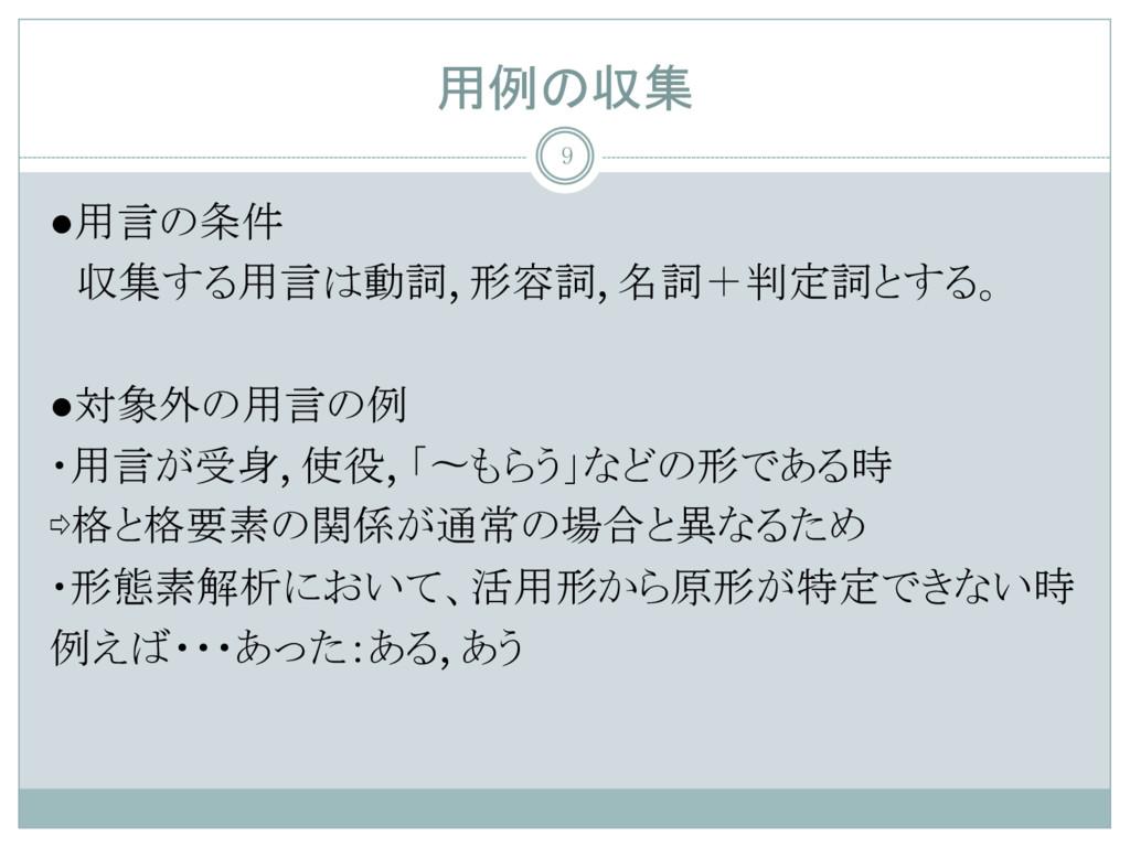 用例の収集 ●用言の条件  収集する用言は動詞, 形容詞, 名詞+判定詞とする。 ●対象外の用...