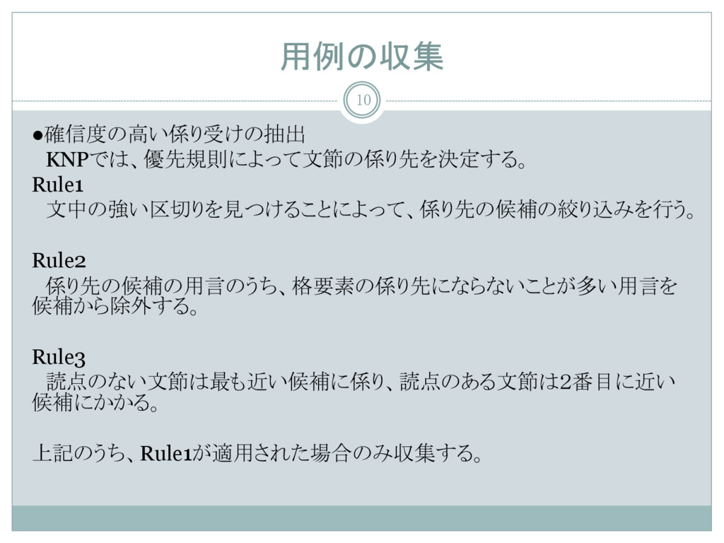 用例の収集 ●確信度の高い係り受けの抽出  KNPでは、優先規則によって文節の係り先を決定する...