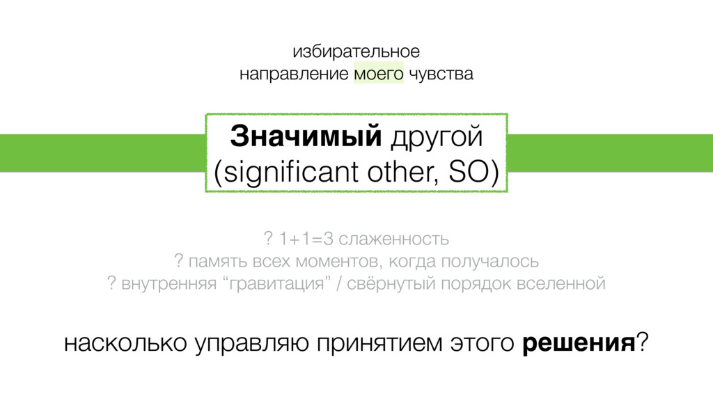 Значимый другой (significant other, SO) избирате...