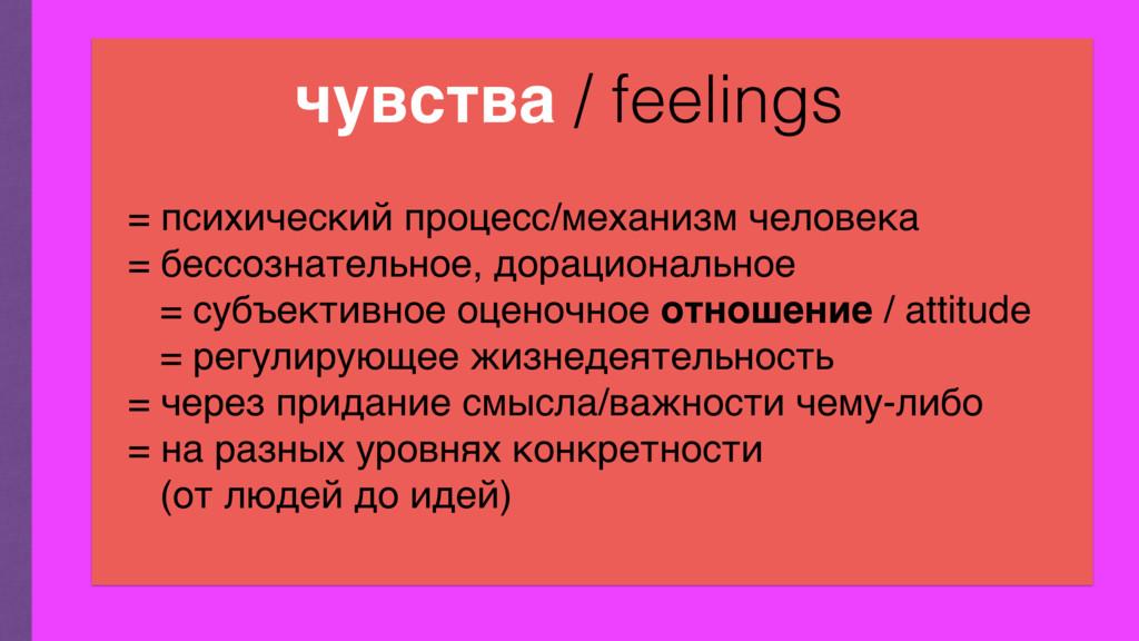 чувства / feelings = психический процесс/механи...