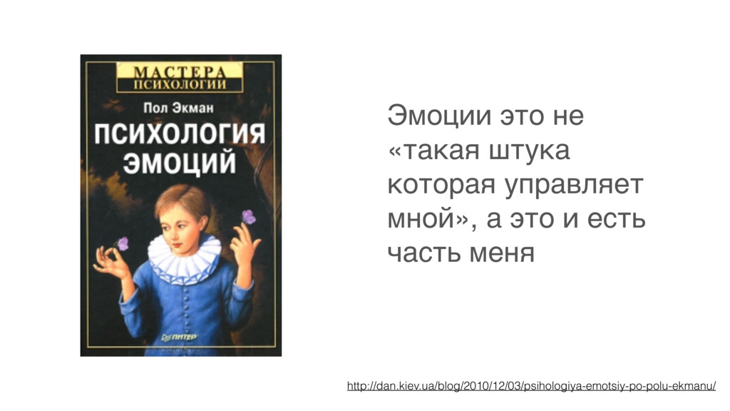 http://dan.kiev.ua/blog/2010/12/03/psihologiya-...