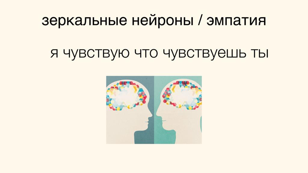зеркальные нейроны / эмпатия я чувствую что чув...