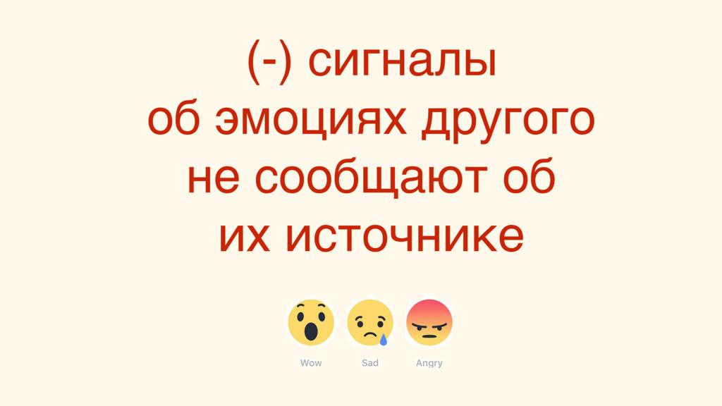 (-) сигналы  об эмоциях другого не сообщают об...