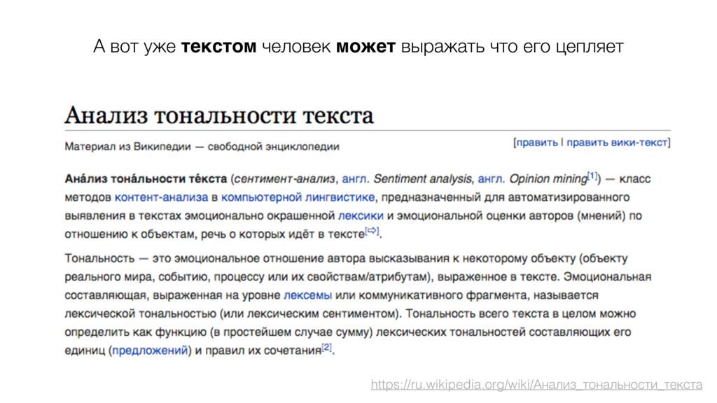 https://ru.wikipedia.org/wiki/Анализ_тональност...