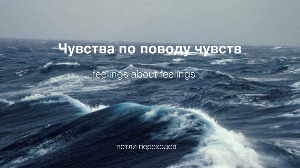 feelings about feelings Чувства по поводу чувст...