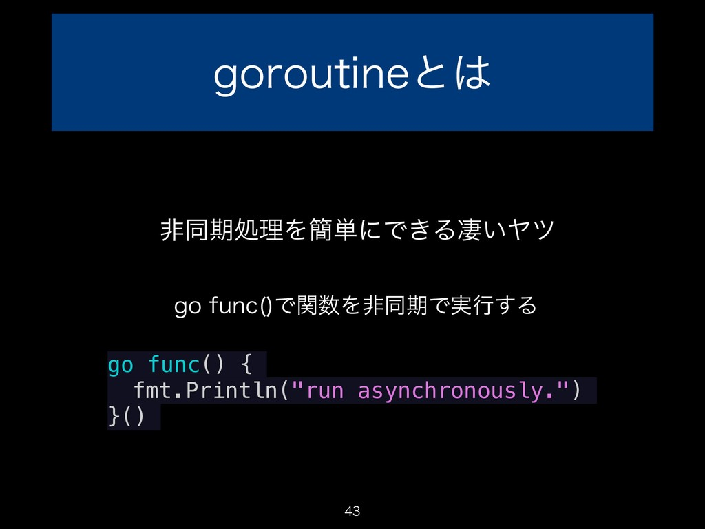 """HPSPVUJOFͱ  go func() { fmt.Println(""""run asy..."""