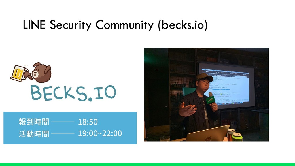 LINE Security Community (becks.io)