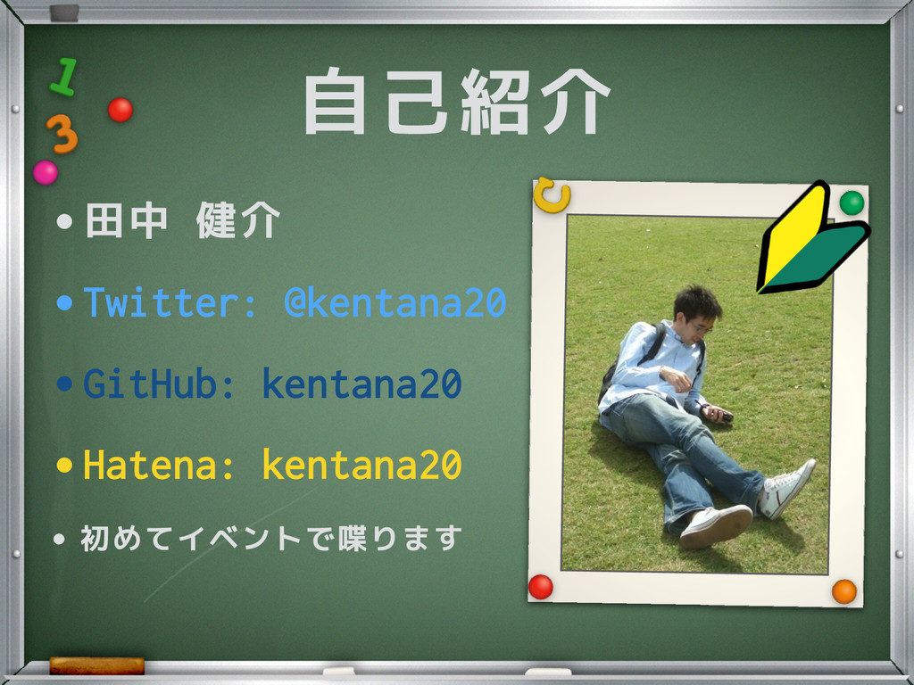自己紹介 •田中 健介 •Twitter: @kentana20 •GitHub: kenta...