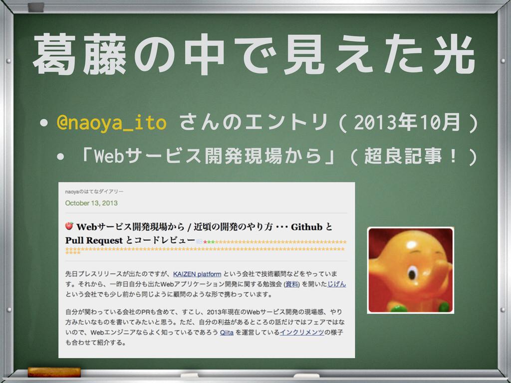 •@naoya_ito さんのエントリ(2013年10月) • 「Webサービス開発現場から」...