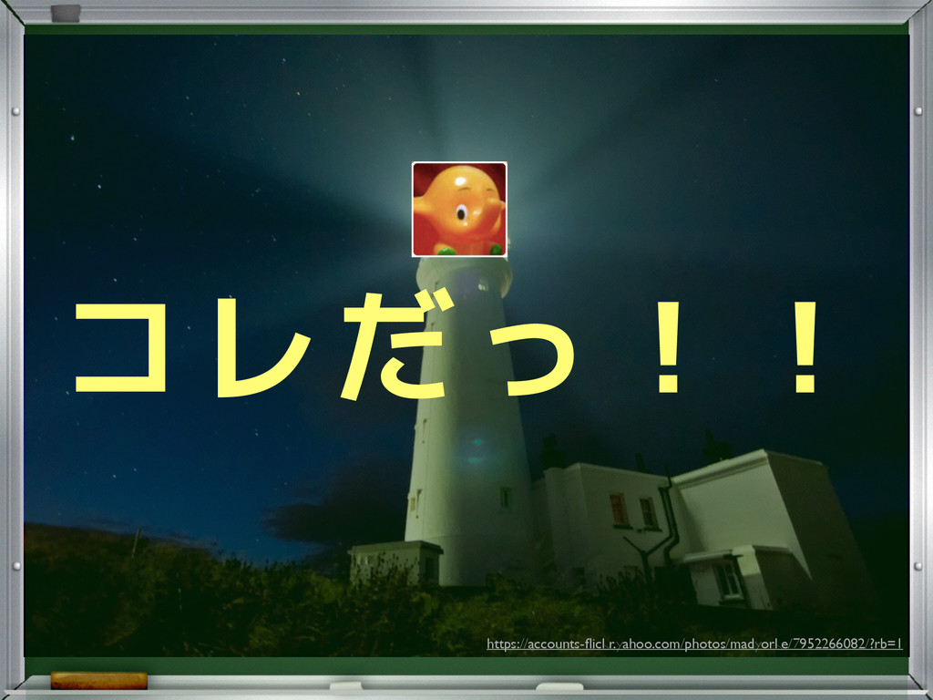 コレだっ!! https://accounts-flickr.yahoo.com/photos/...