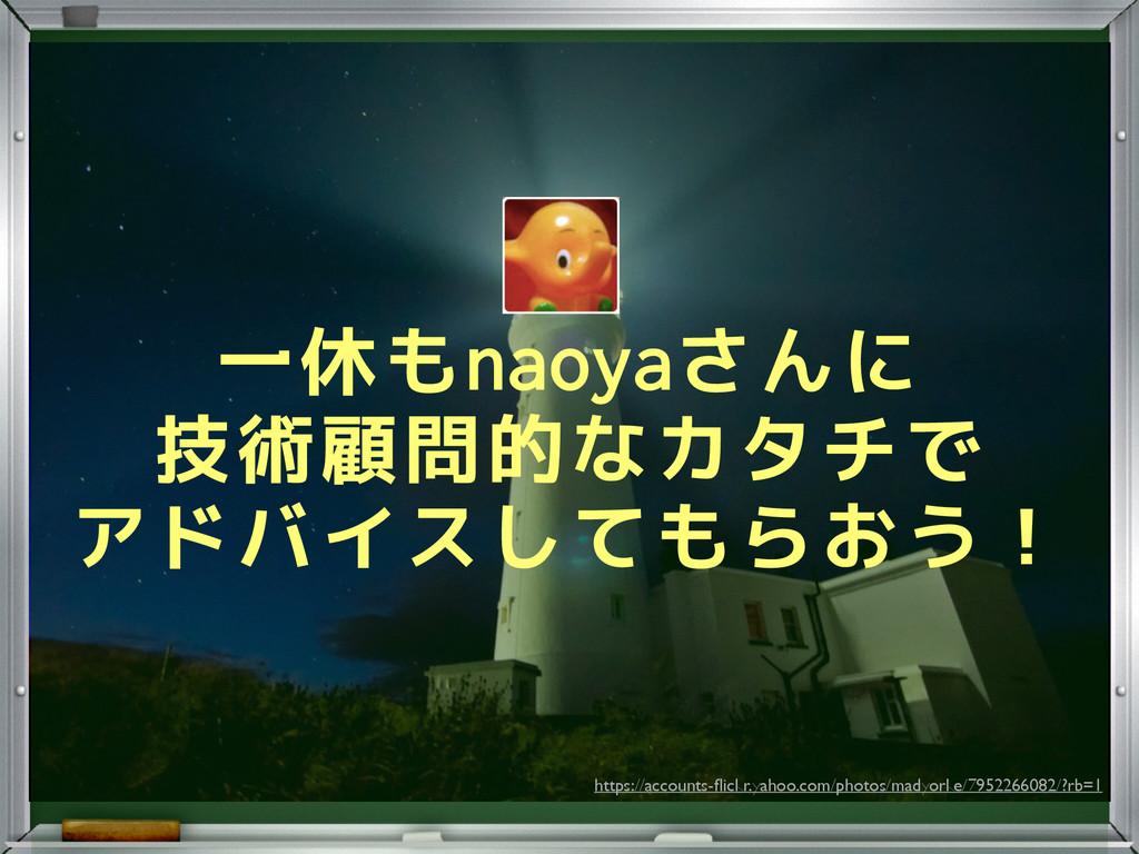 一休もnaoyaさんに 技術顧問的なカタチで アドバイスしてもらおう! https://acc...
