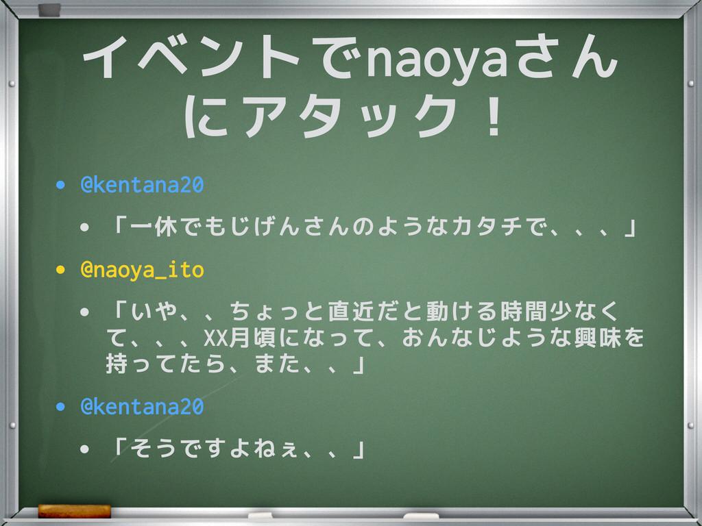 イベントでnaoyaさん にアタック! • @kentana20 • 「一休でもじげんさんのよ...