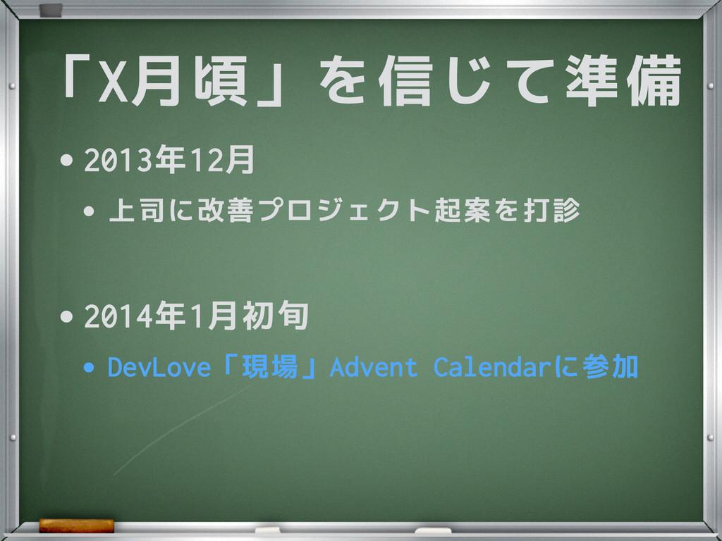 「X月頃」を信じて準備 •2013年12月 •上司に改善プロジェクト起案を打診 ! •2014...