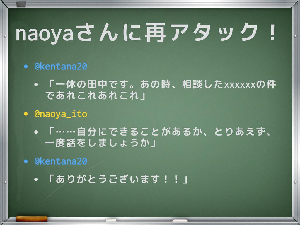 naoyaさんに再アタック! • @kentana20 • 「一休の田中です。あの時、相談した...