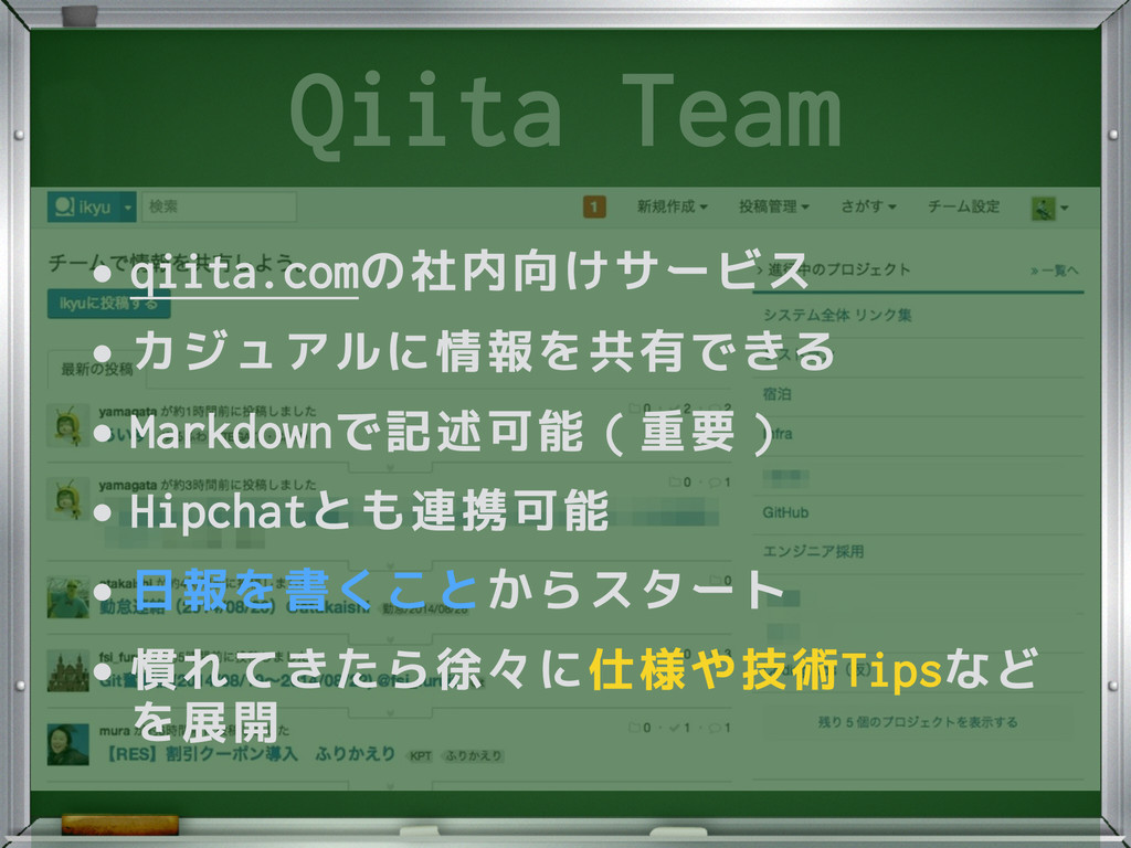 Qiita Team •qiita.comの社内向けサービス •カジュアルに情報を共有できる ...