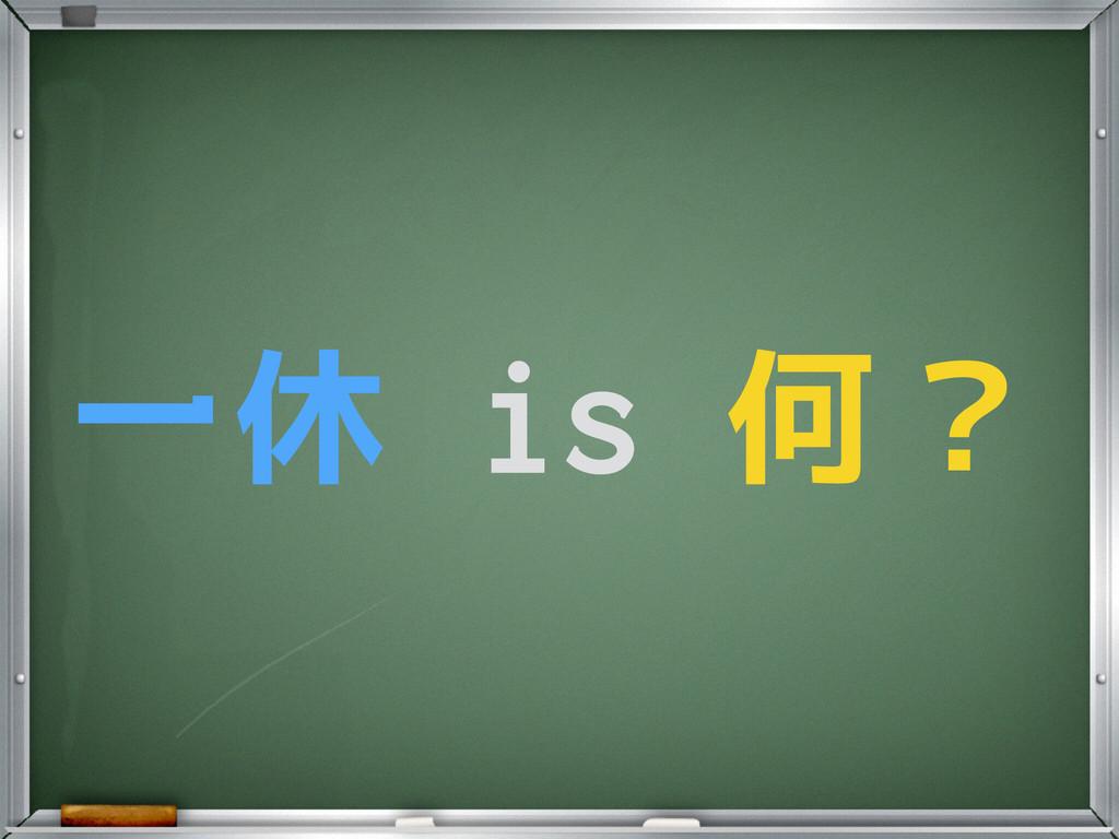 一休 is 何?