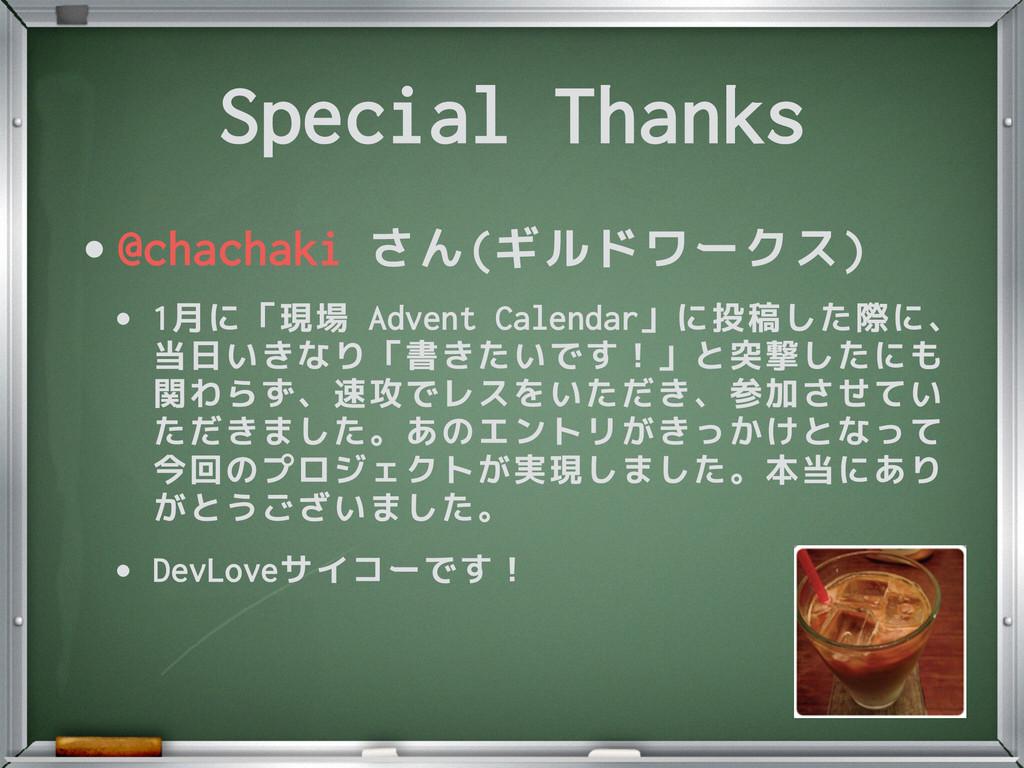 Special Thanks •@chachaki さん(ギルドワークス) • 1月に「現場 ...