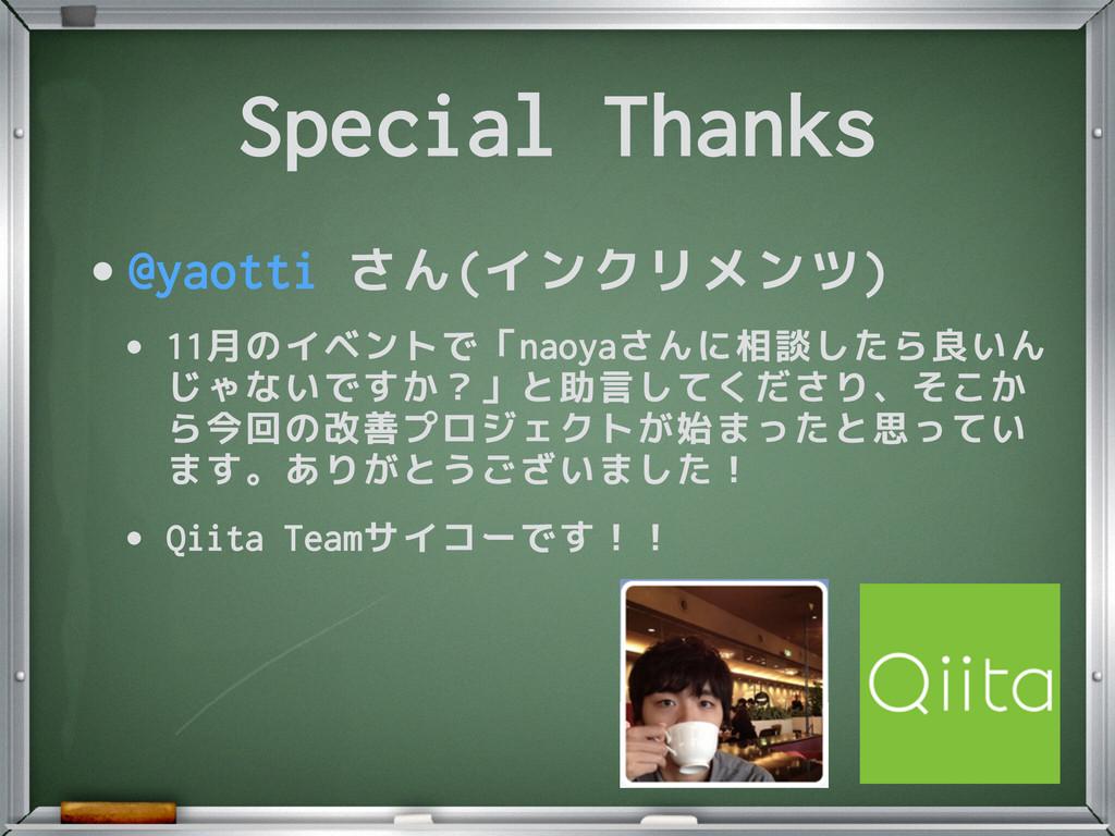 Special Thanks •@yaotti さん(インクリメンツ) • 11月のイベントで...