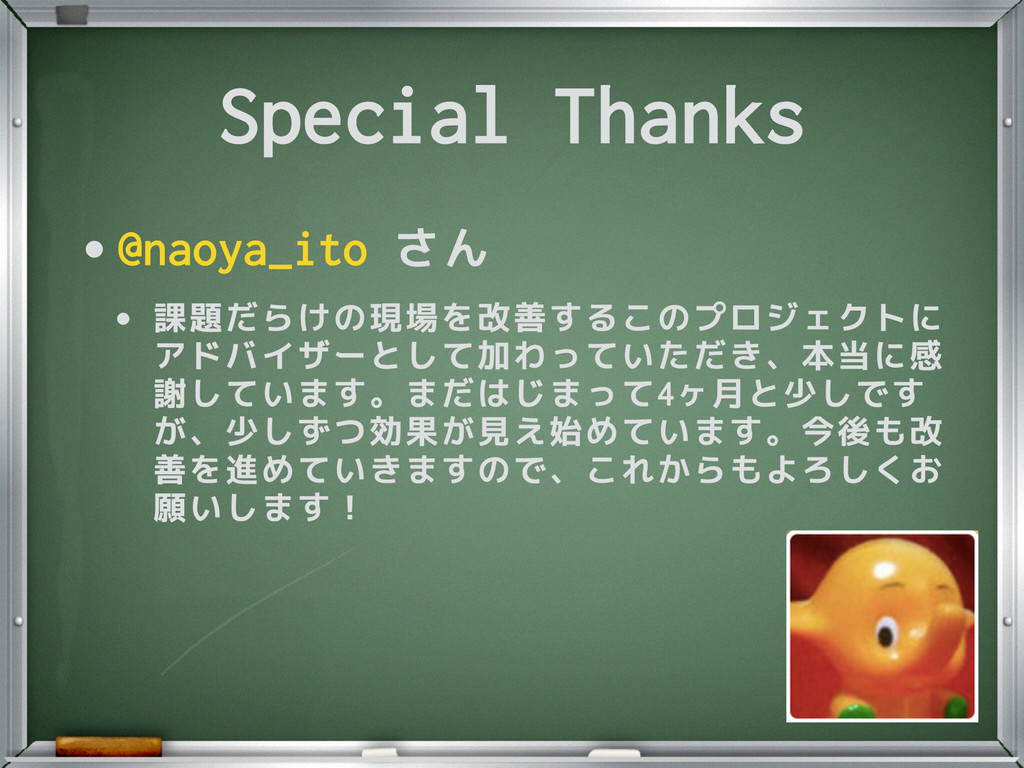 Special Thanks •@naoya_ito さん • 課題だらけの現場を改善するこの...
