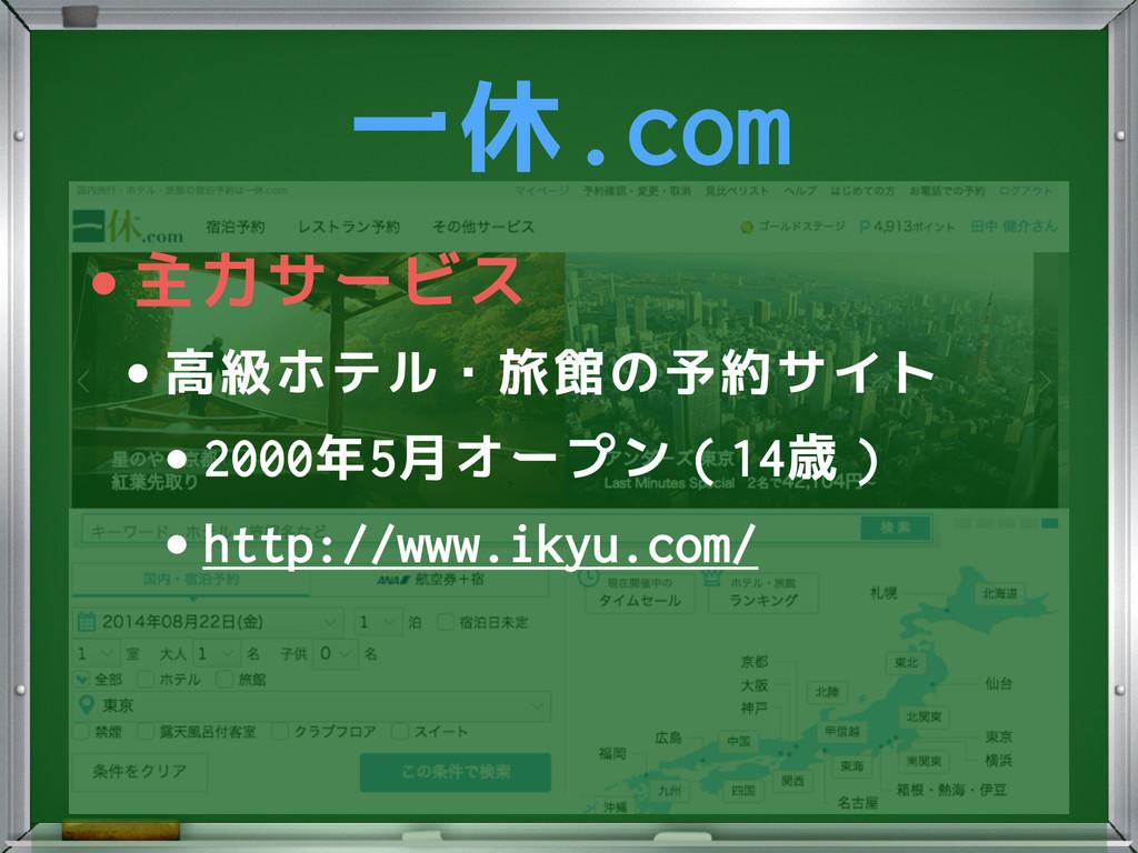 一休.com •主力サービス •高級ホテル・旅館の予約サイト •2000年5月オープン(14歳...