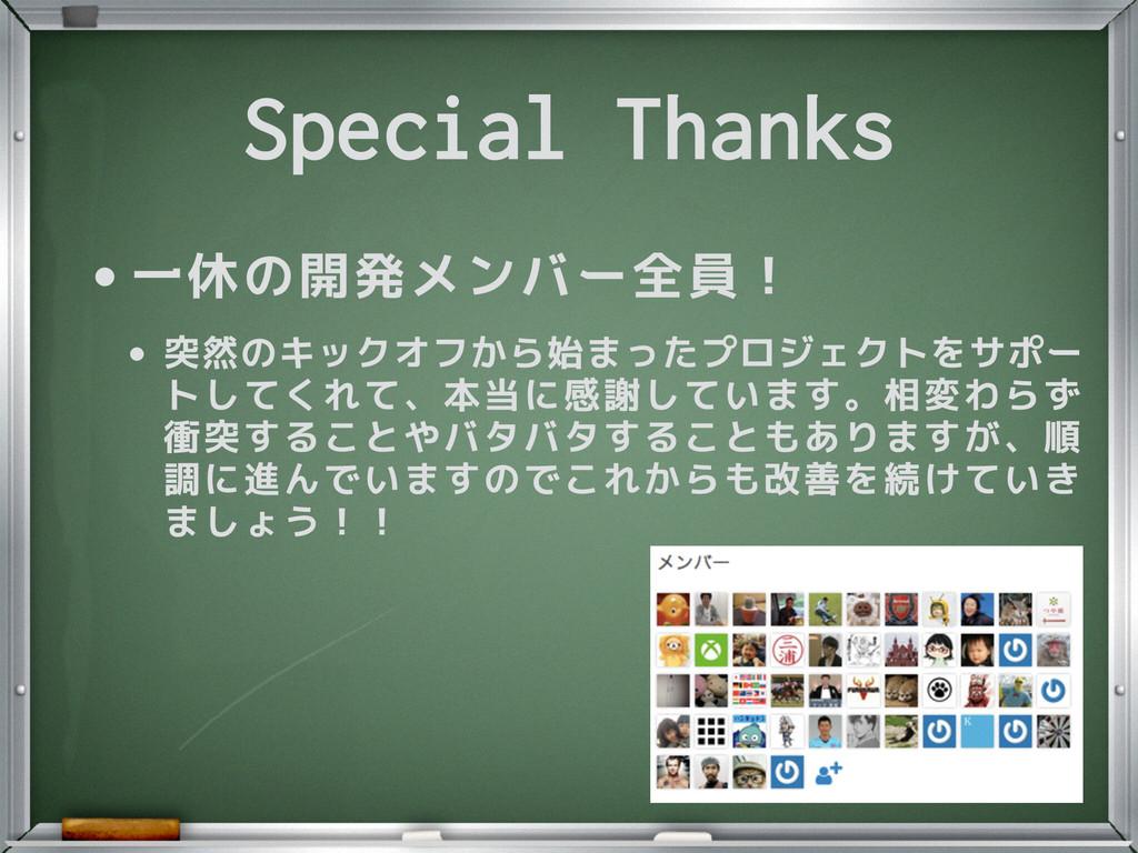 Special Thanks •一休の開発メンバー全員! •突然のキックオフから始まったプロジ...